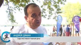"""Более пятисот участников приняли участие в фестивале """"Рыбный день"""""""