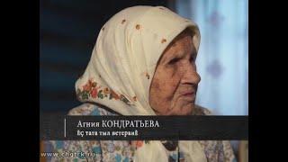 Военное детство (Вăрçă ачисем). Выпуск 29.03.2018