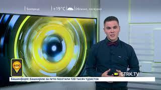 Мобильный репортер -12.09.18