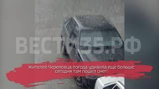 Вот вам и лето: в Череповце пошел снег