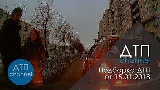 Подборка ДТП за 15.01.2018 год