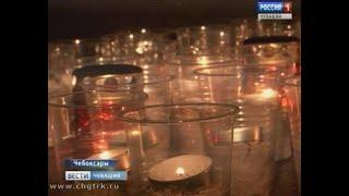 Чебоксарцы зажгли свечи в память о жертвах терактов