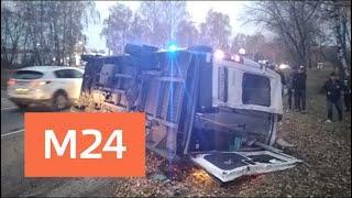 Двое пострадавших находятся в тяжелом состоянии после ДТП под Дмитровом - Москва 24