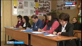 Социальные меры учителей принимаются в Калмыкии
