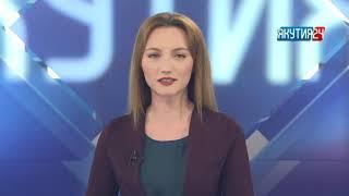 Информационная программа «Якутия 24». Выпуск 14.03.2018 в 13:00
