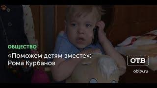 Поможем детям вместе»: Рома Курбанов
