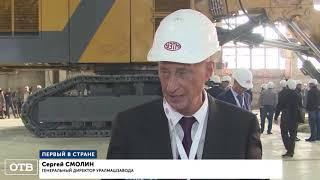 На Уралмаше представили первый в России гидравлический экскаватор