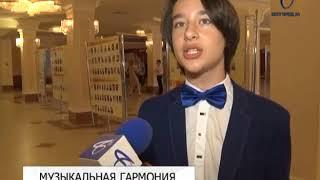 Победителей и лауреатов фестиваля-конкурса «Гармония» наградили в Белгороде
