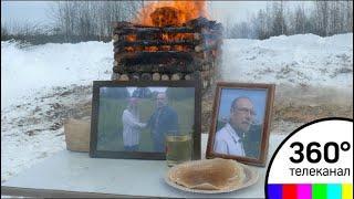 Неоязычники из Кирова сожгли умершего товарища на погребальном костре