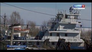 В Козьмодемьянске готовятся к открытию навигации - Вести Марий Эл