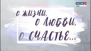 «О жизни, о любви, о счастье....» Ольга Ивановна Брызгалова
