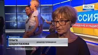 ГТРК «Владивосток» отмечает 63-й день рождения