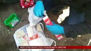 17 04 2018 Наркокурер из Подмосковья задержан в Ижевске.