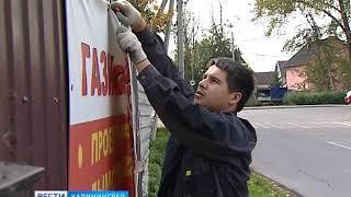Калининград продолжают очищать от незаконно размещённой рекламы