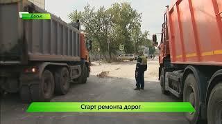 ИКГ Москва окончательно утвердила дороги 2018 #7