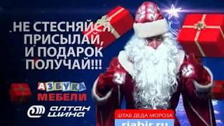 Принять участие в юбилейной новогодней акции на портале riabir.ru могут жители ЕАО