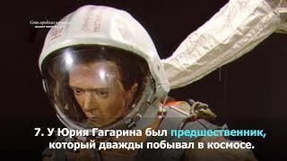 10 фактов о первом полете Гагарина