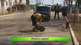 ИКГ Ремонт дорог #3