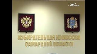 Продолжается регистрация кандидатов в депутаты Госдумы от Самарской области