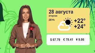 Погода на 28 08