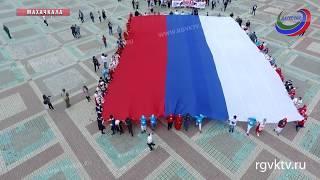Парад дружбы народов, флешмобы и праздничные концерты. Дагестан отмечает День России