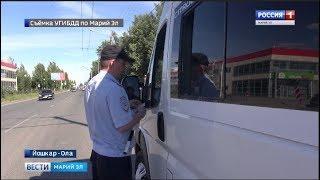 Операция «Безопасный автобус» стартовала в Марий Эл - Вести Марий Эл