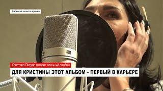 Ноябрьская певица Кристина Питула готовится к выпуску сольного альбома