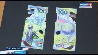 В Йошкар-Оле появились 100-рублевые банкноты, посвященные ЧМ-2018