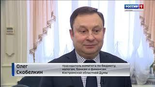 Депутаты Костромской облдумы - о льготах по транспортному налогу и не только