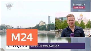 Какая погода ожидается в Москве в выходные - Москва 24