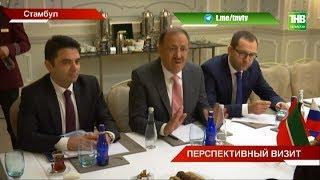 Турция - один из главных зарубежных партнёров Татарстана: о чём удалось договориться? ТНВ