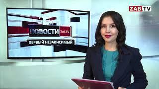 Выпуск новостей 25.10.2018