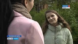 Вести-Томск, выпуск 20:45 от 14.09.2018