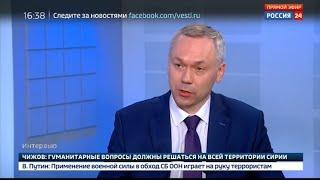 Андрей Травников дал интервью телеканалу «Россия 24»
