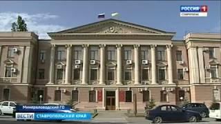 Минводы готовятся к выборам главы округа