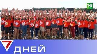 Триумфаторы Национального первенства World Skills в Южно-Сахалинске | 7 Дней - ТНВ