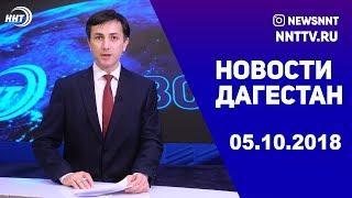 Новости Дагестан 05.10.2018 год