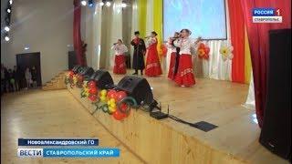 На Ставрополье открыт новый Дом культуры