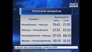 Внимание: изменилось время вылетов из Чебоксар в Москву и обратно