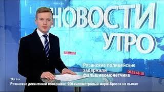 Новости. Утро (06 февраля 2018)