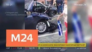 Иномарка врезалась в автобусную остановку и сбила пешеходов - Москва 24