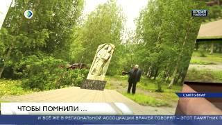 Новости партнеров: «В Коми собирают средства на памятник военным медикам»