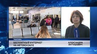 События Череповца: Wi-Fi на автовокзале, грант на оснащение школы, сокращение рейсов