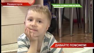 Мальчику Амиру из Лениногорска нужна помощь: его история облетела всю республику | ТНВ