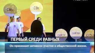 """Победителей конкурса """"Студент года - 2018"""" наградили в Самаре"""