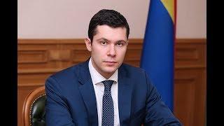 Губернатор Антон Алиханов проведёт личный прием граждан