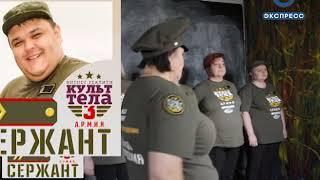 Участники «Культ тела-3. Армия» сбросили за месяц 48 килограммов