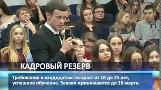 В Самарской области стартовал набор в молодёжный кадровый резерв