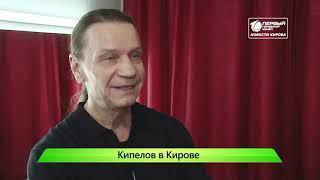 Концерт Кипелова в Кирове