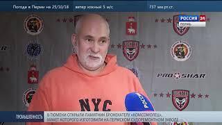 Пермь. Вести Спорт 24.10.2018
